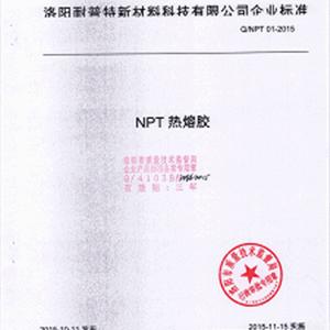热熔胶企业标准