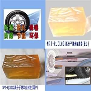 NPT轿车轮胎升级材料