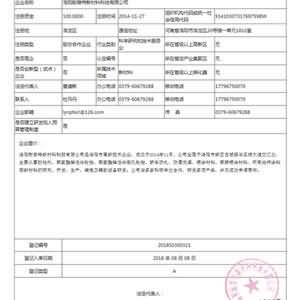 河南省科技型中小企业核准表
