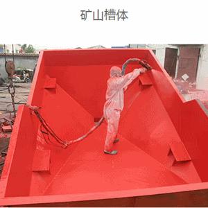 NPT聚脲喷涂材料在矿山设备应用
