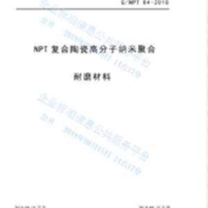 NPT复合陶瓷高分子纳米聚合龙8国际欢迎您材料企业标准