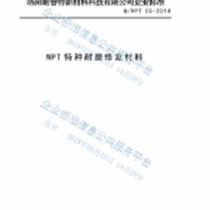 NPT特种龙8国际欢迎您修复材料企业标准