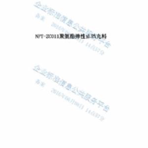 聚氨酯产品企业标准